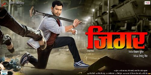 Bhojpuri Film Jigar