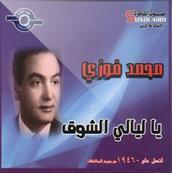 Mohamed Fawzi-Ya Lil Echou2