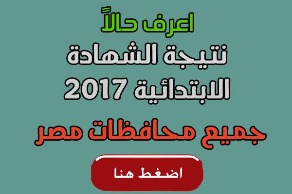 مباشر الان.. نتيجة الشهادة الابتدائية 2018 الترم الاول بالاسم ورقم الجلوس | نتيجة الصف السادس الابتدائي في جميع محافظات مصر