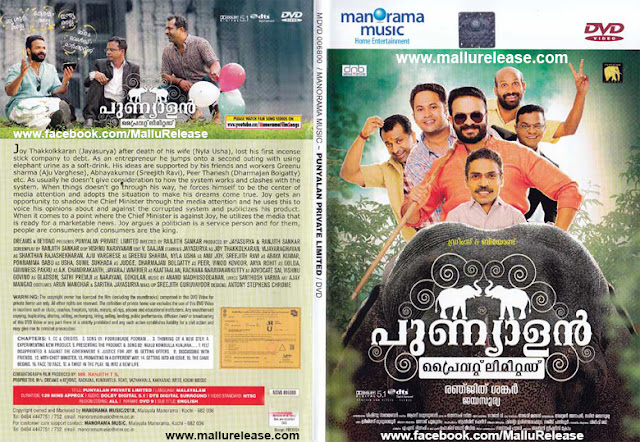 punyalan private limited movie dvd www.mallurelease.com
