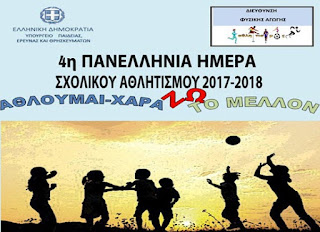 Μόνο αθλητικές δραστηριότητες σε όλα τα σχολεία της χώρας στις 2 Οκτωβρίου.