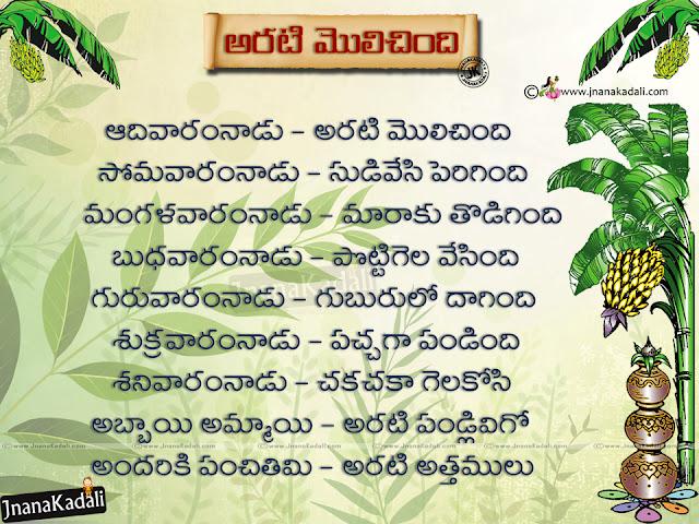 telugu padyaalu-Children rhymes in Telugu-Nursery Rhymes in Telugu, Best Telugu Children Rhymes in Telugu
