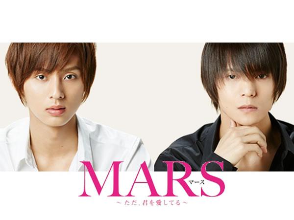 戰神 只是愛著你 MARS