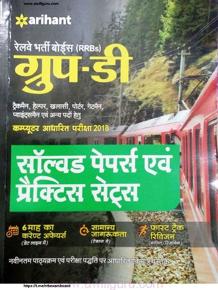 RRB Group D Previous Year Paper And Practice Set Model Paper