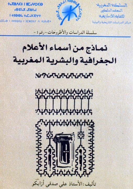 كتاب نماذج من أسماء الأعلام الجغرافية و البشرية المغربية [PDF]