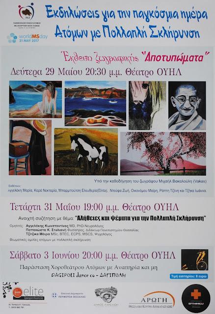 Ετήσια έκθεση ζωγραφικής των μελών της Πανθεσσαλικής Ενωσης Ατόμων με Σκλήρυνση κατά Πλάκας