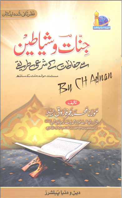 Jinnat-o-Shaitan sy Hifazat
