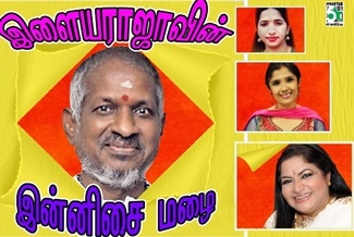 Top Singer Super Hit Audio Jukebox With Ilayaraja Music