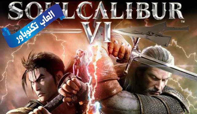 تحميل العبة الرائعة جدا  SOULCALIBUR VI