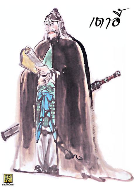 เตาอี้ (Du Yu, 杜預,222-285)