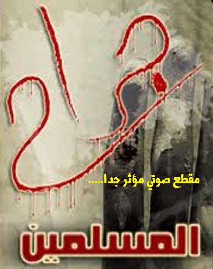 http://www.koonoz.blogspot.com/2017/07/jerahat-Almuslemin-mp3.html