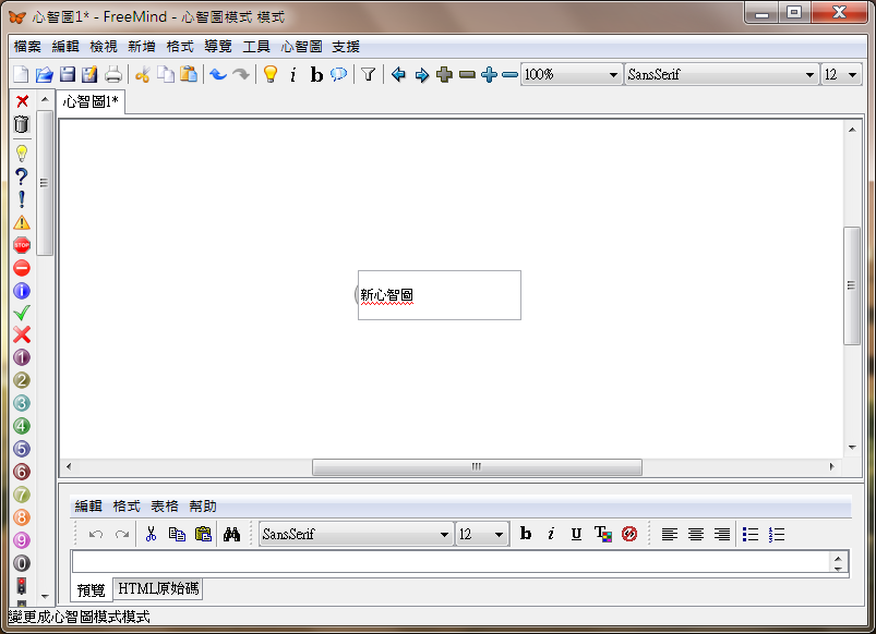Image%2B002 - [下載] Freemind 免費製作心智圖軟體 v1.0.1 繁體中文免安裝