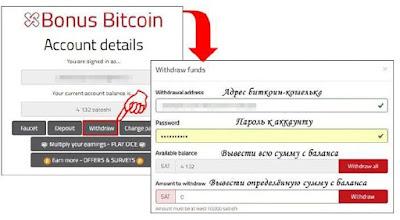 Bonus Bitcoin вывод денег