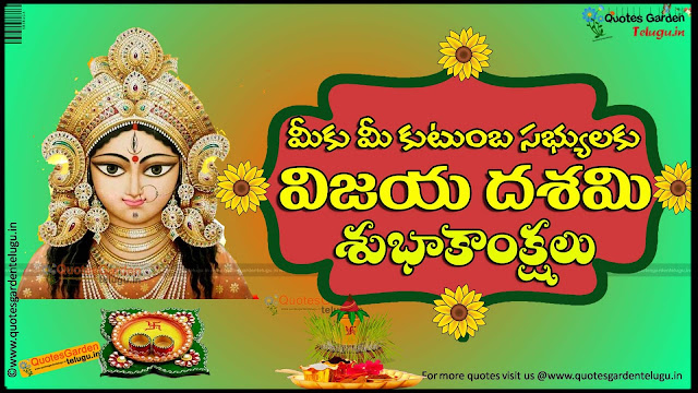 Best Vijayadashami Telugu Greetings Wishes Wallpapers SMS