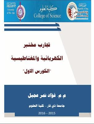 تجارب مختبر الكهربائية والمغناطيسية pdf