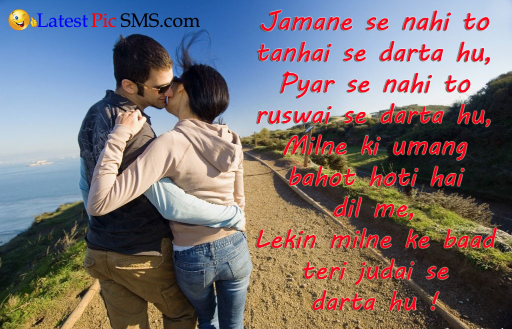 Shayri love kiss - Romantic Love Shayari for Whatsapp & Facebook