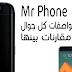 تعرف على معلومات ومواصفات أي هاتف كيفما كان من خلال تطبيق Mr Phone