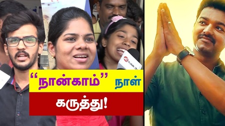 """""""MERSAL"""" Movie Public Opinion – Day 4 