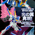 P-Bandai: HGUC 1/144 Victory Gundam Series Wings of Light Effect Part Set - Promo Image + Release Info