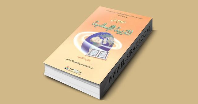 النجاح في التربية الإسلامية للمستوى الثالث