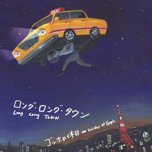 [Album] ゴッホの休日 – Long Long Town (2015.09.30/MP3/RAR)