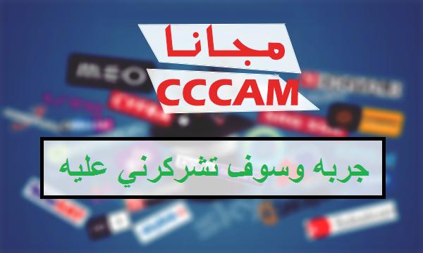أفضل مولد cccam متجدد بشكل يومي ويمنحك سيرفرات قوية لمشاهدة فتواتك المشفرة مجانا