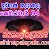 Lagna Palapala Ada Dawase  | ලග්න පලාපල | Sathiye Lagna Palapala 2020 | 2020-02-04