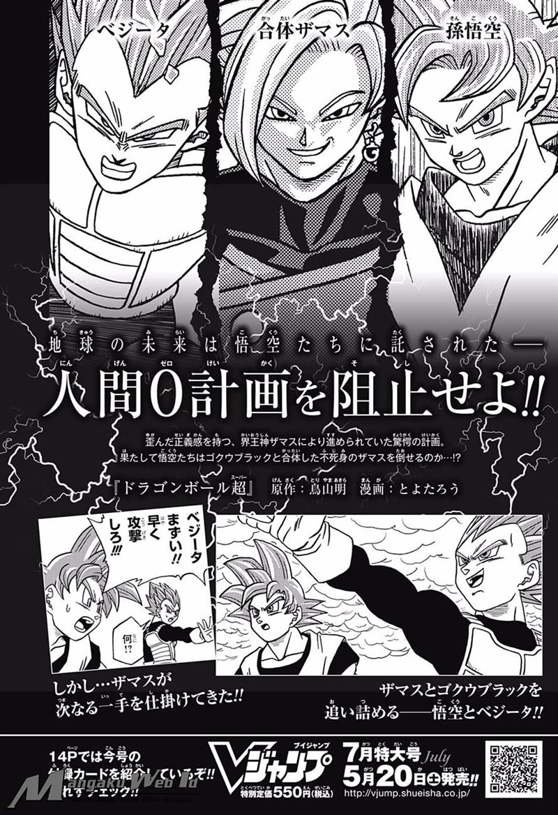 Hinomaru Zumou Chapter 144-22
