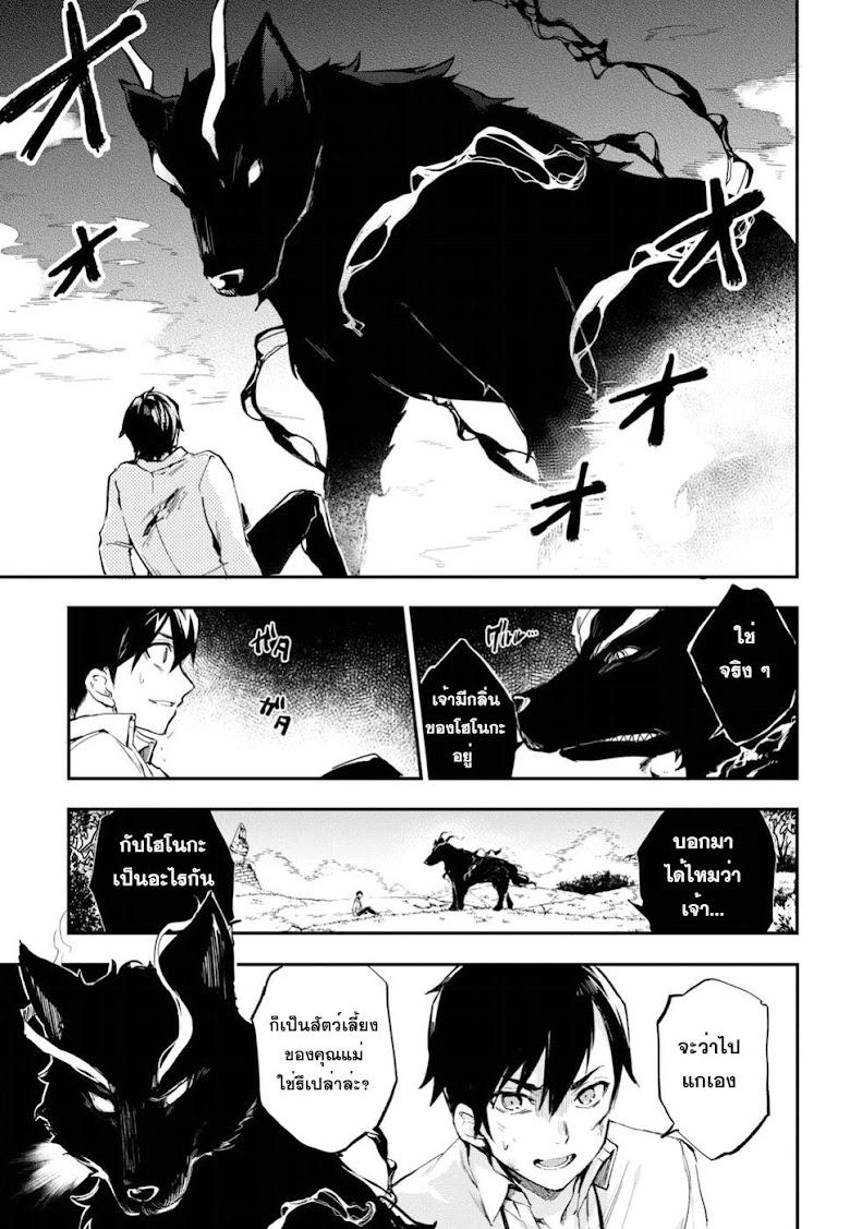 Bestia - หน้า 39