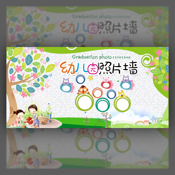 kindergarten teacher Kindergarten photo wall background kindergarten cop template free PSD