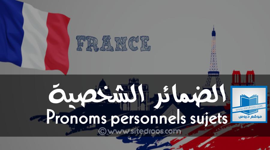 الضمائر الشخصية في اللغة الفرنسية Pronoms personnels sujets