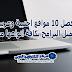 افضل 10 مواقع اجنبية وعربية لتحميل البرامج بكافة انواعها مجاناََ