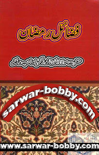 Fazail e Ramzan Urdu By Maulana Muhammad Zakariyya Kandhalvi in Urdu