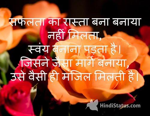 The Way of Success - HindiStatus