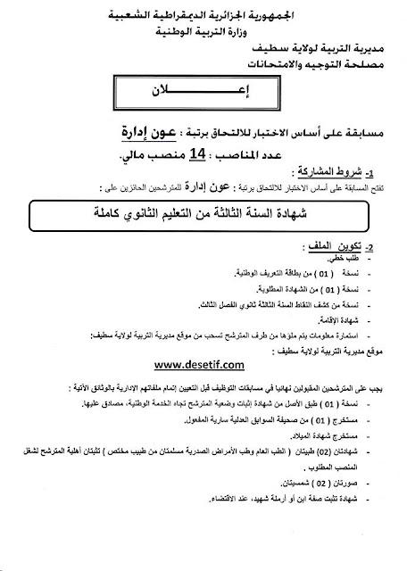 شروط وعدد مناصب التوظيف في مسابقة عون ادارة - مديرية التربية لولاية سطيف نوفمبر 2016