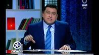 برنامج 90 دقيقه حلقة الثلاثاء 14-2-2017 مع معتز الدمرداش