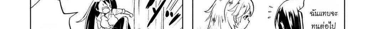 อ่านการ์ตูน Koisuru Yankee Girl ตอนที่ 2 หน้าที่ 59