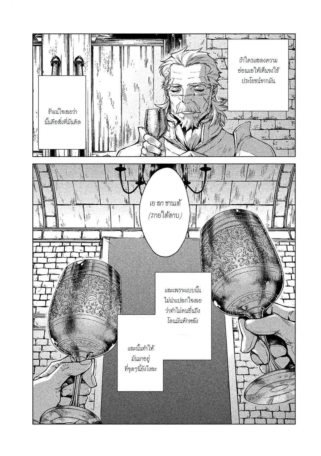 อ่านการ์ตูน Henkyou no Roukishi - Bard Loen ตอนที่ 12 หน้าที่ 7