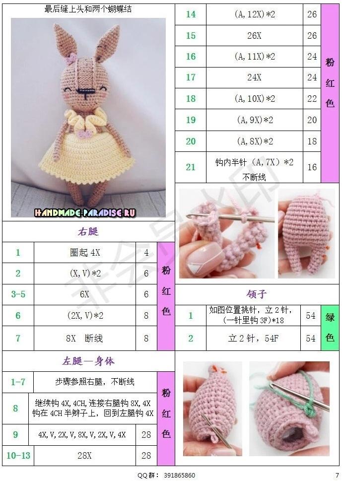 Крольчиха с малышом амигуруми. Описание вязания (8)