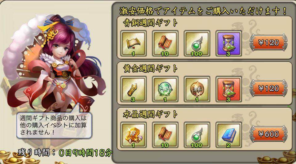 ゲーム三国天武 3月24日に3月アップデートが実施!!【週間 ...