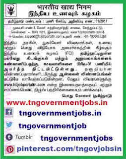 food-corporation-of-india-fci-tamilnadu-watchman-post-recruitment-notification-www-tngovernmentjobs-in