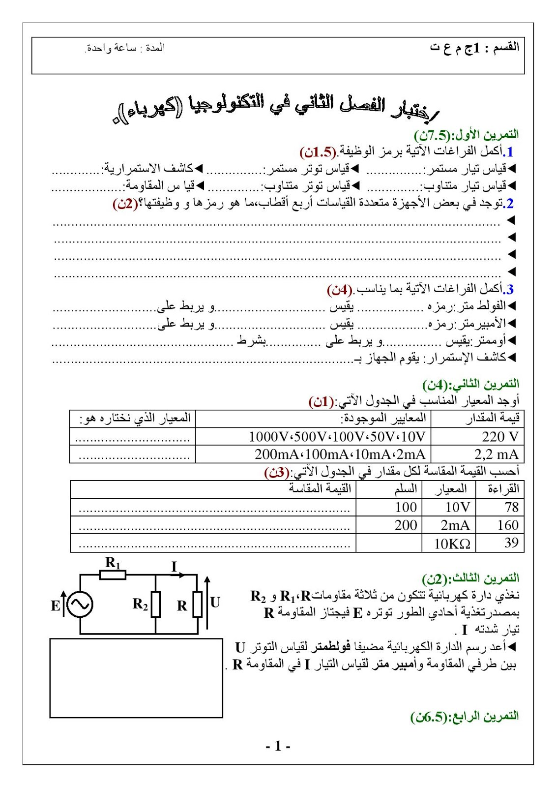 اختبار الفصل الأول في الهندسة الكهربائية