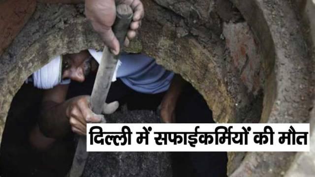 दिल्ली में सेफ्टिक टैंक की सफाई के दौरान 3 सफाईकर्मियों हालत गंम्भीर 2 की मौत