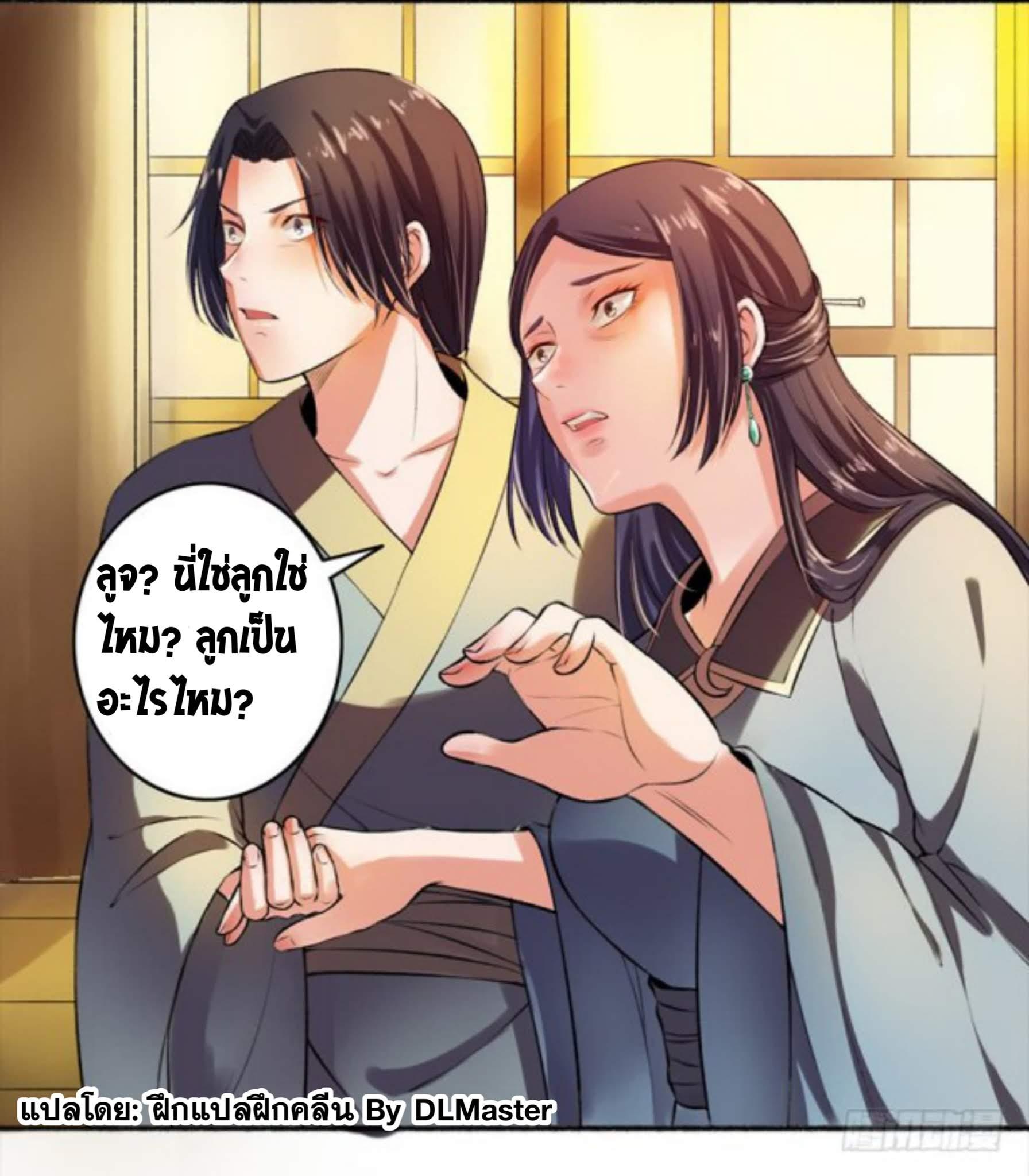 อ่านการ์ตูน The Peerless Concubine ตอนที่ 2 หน้าที่ 23