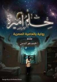 تحميل كتاب حلم أميرة لـ أحمد عز الدين