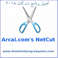 تحميل برنامج نت كت للكمبيوتر Download Netcut