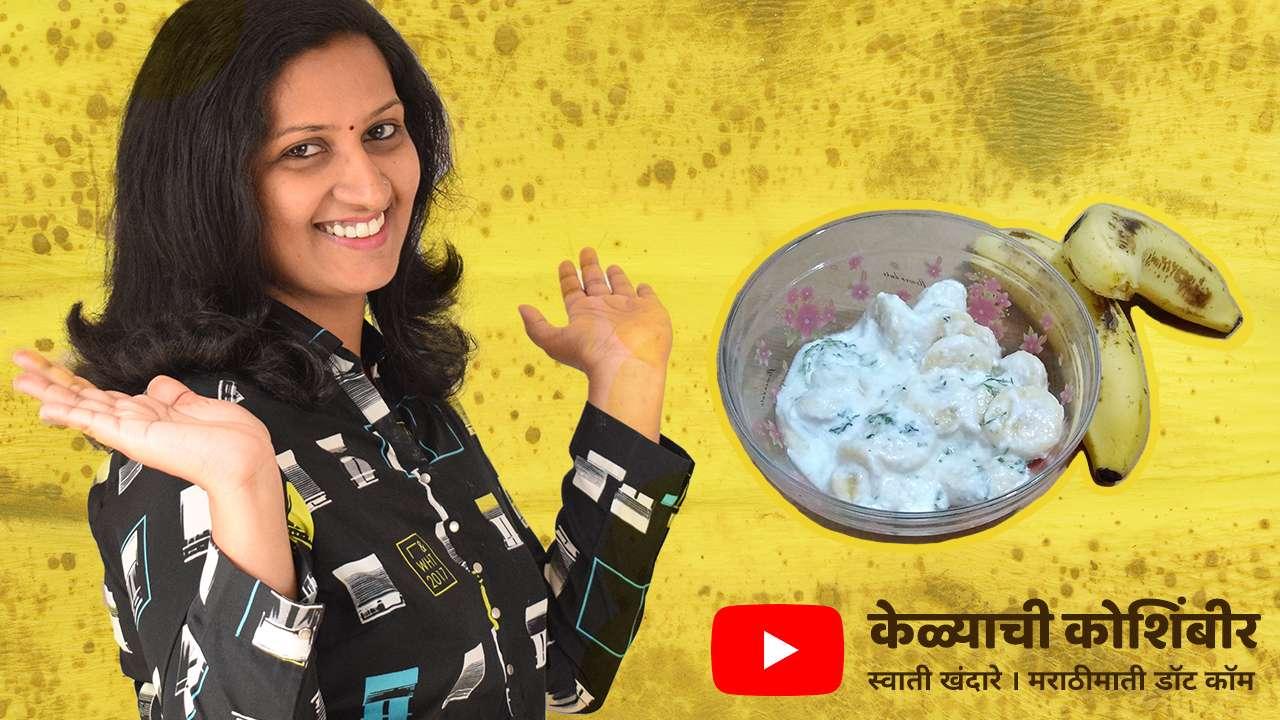 केळ्याची कोशिंबीर - पाककला | Kelyachi Koshimbir - Recipe