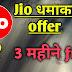 Jio offer today//Jio 3 mahina free offer