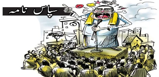sapaas-nama-waheed-ashraf