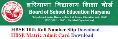 HBSE 10th Roll Number Slip 2017 Download at bseh.org.in